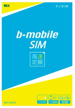 b-mobile SIM 高速定額パッケージ