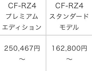 RZ4価格