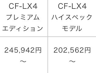 LX4価格