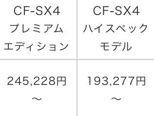 sx4価格