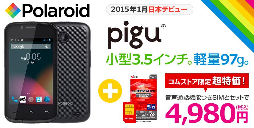 「Polaroid pigu(ポラロイドピグ)」と「OCN モバイル ONE音声対応SIM」