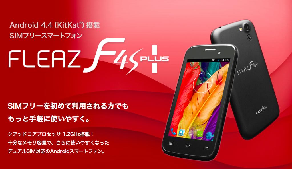 FLEAZ F4s+