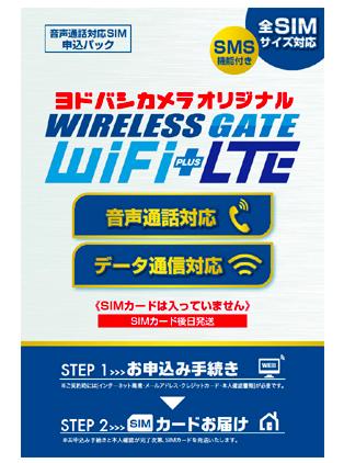 WIRELESS GATE WiFi+LTE ヨドバシカメラオリジナル 音声通話対応SIMカード