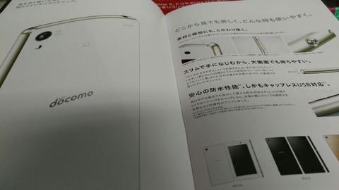 ドコモ2015夏モデルのカタログ
